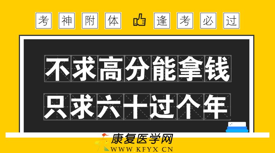 2019康复治疗士/师/中级(卫生资格)考试报名方式!