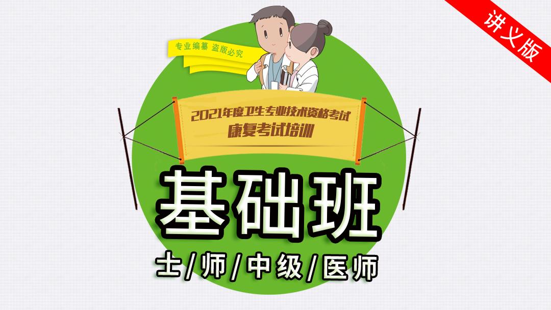 【讲义版】21康复考试课程基础班