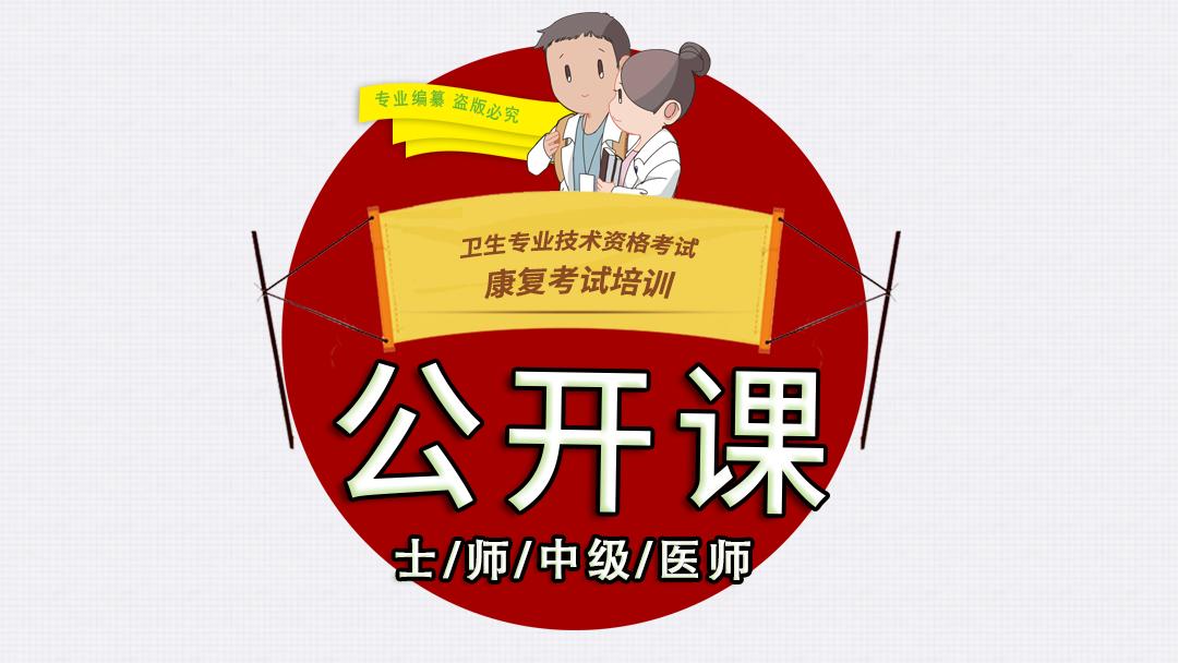 康复考试课程免费视频/直播课/题库