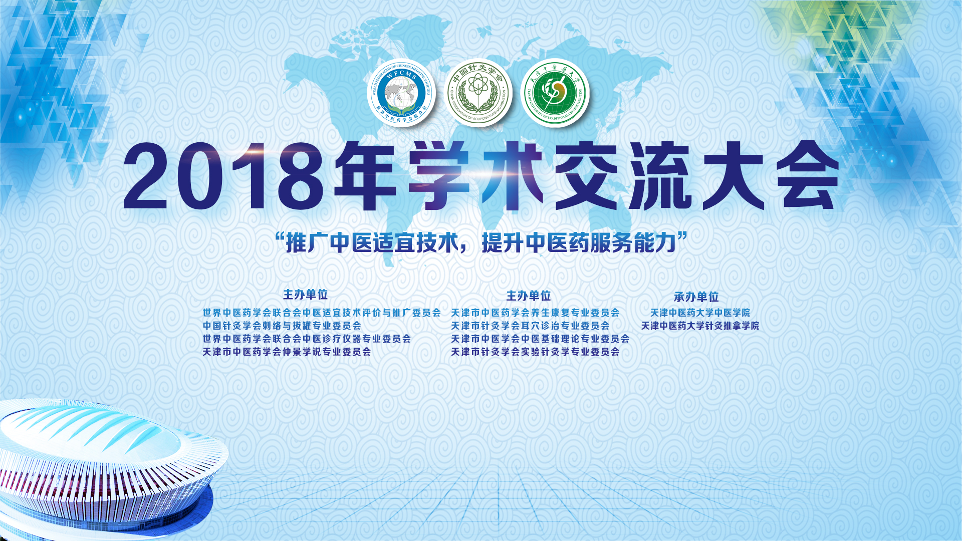2018年中医适宜技术评价与推广委员会年会