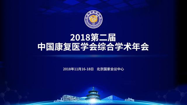 2018第二届中国康复医学会综合学术年会