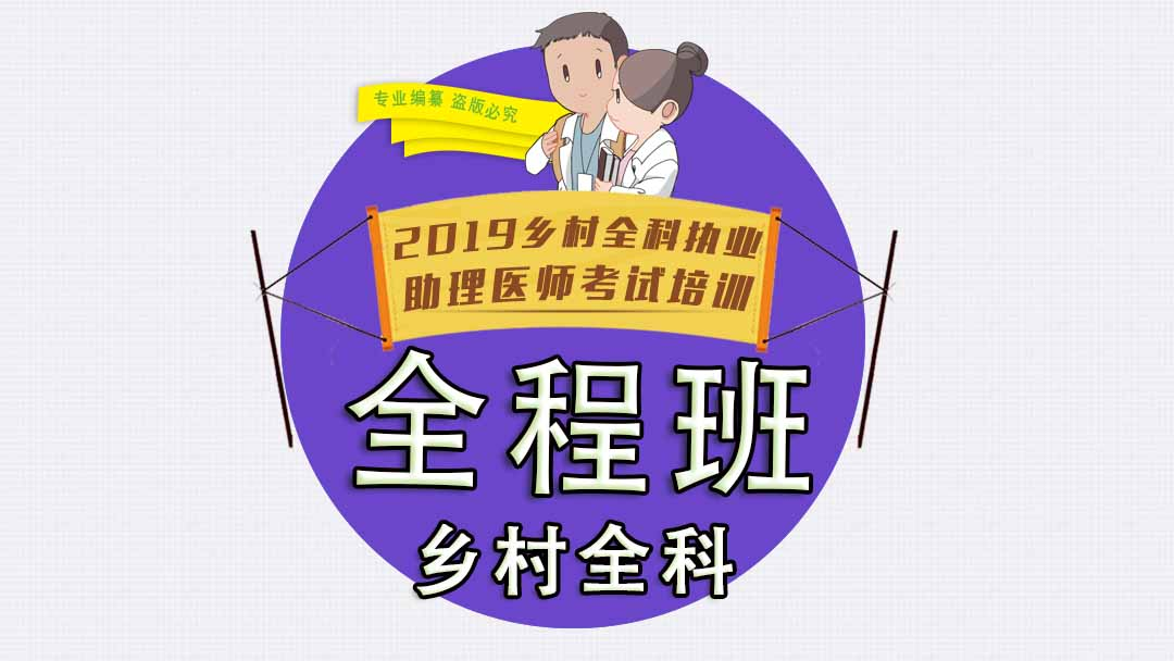 [全程9折]2019乡村全科执业助理医师考试培训