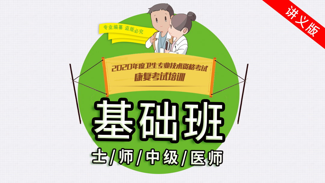 【讲义版】20康复考试课程基础班