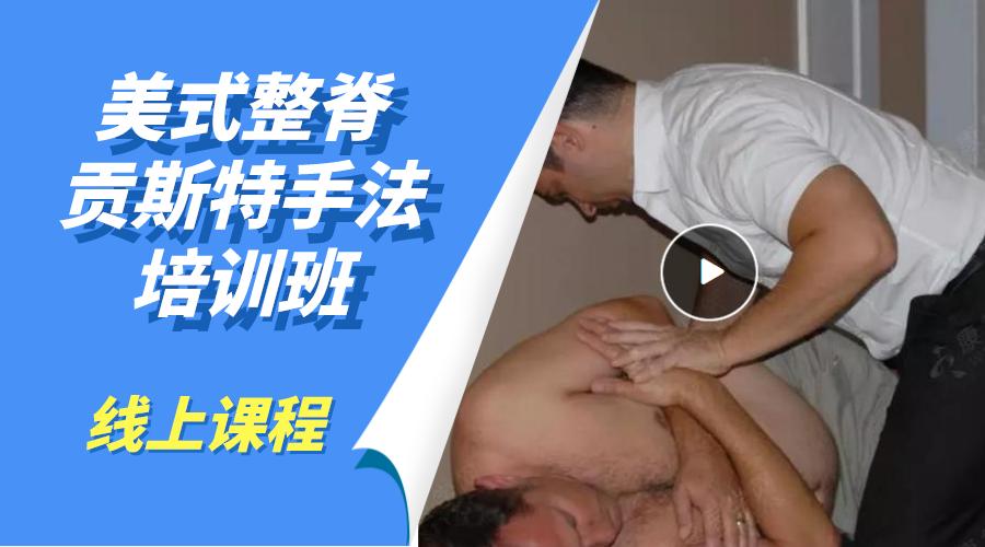 5天学会美式整脊-贡斯特手法培训班(腰椎+骨盆模块)